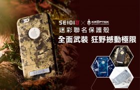 SEIDIO – SURFACE & DILEX x KRYPTEK 迷彩聯名保護殼